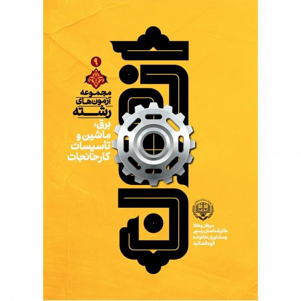 مجموعه آزمونهای رشته برق، ماشین و تأسیسات کارخانجات