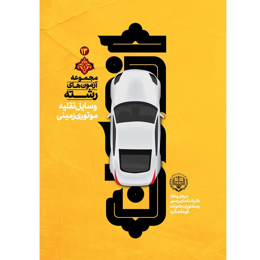 مجموعه آزمونهای رشته امور وسایل نقلیه موتوری زمینی (تصادفات)