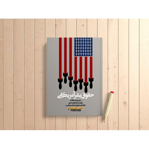 حقوق بشر آمریکایی(مجموعه مقالات برگزیده فراخوان علمی «افشای حقوق بشر آمریکایی»)