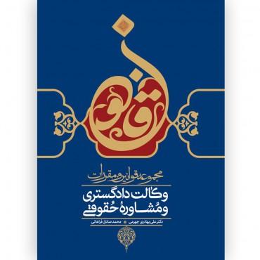 مجموعه قوانین و مقررات وکالت دادگستری و مشاوره حقوقی(جلد شومیز)