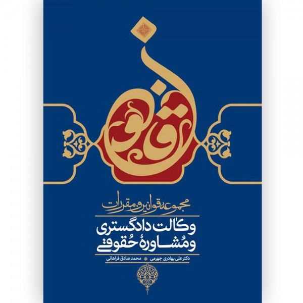مجموعه قوانین و مقررات وکالت دادگستری و مشاوره حقوقی (جلد گالینگور)