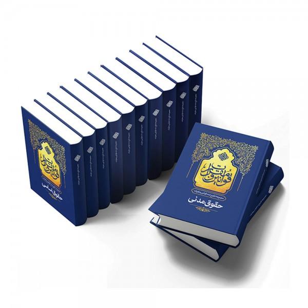 مجموعه 12 جلدی قوانین و مقررات تنقیح شده جلد سخت(گالینگور) همراه با 10درصد تخفیف