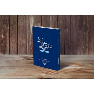 بایستههای حقوق جزای اختصاصی(بخش دیات)