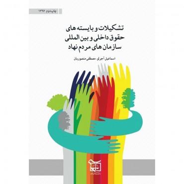 تشکیلات و بایسته های حقوق داخلی و بین المللی سازمان های مردم نهاد