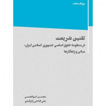 تقنین شریعت در منظومه حقوق اساسی جمهوری اسلامی ایران