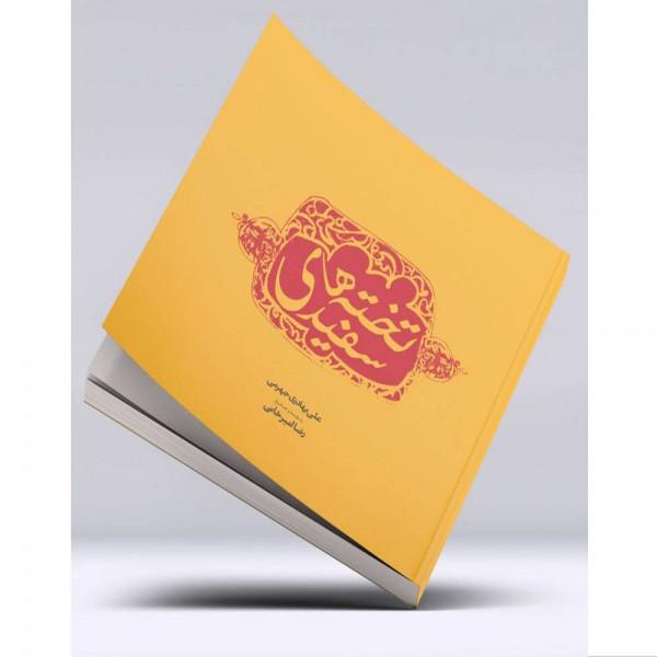 کتاب تختههای سفید