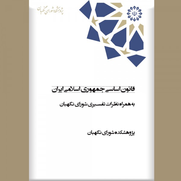 قانون اساسي ج.ا.ا به همراه نظرات تفسيري (قطع رقعي)